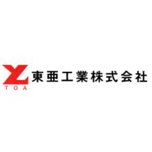 東亜工業株式会社 企業イメージ