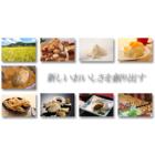 栗林食産株式会社 企業イメージ