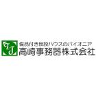 高崎事務器株式会社 企業イメージ