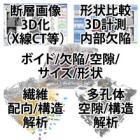 日本ビジュアルサイエンス株式会社 企業イメージ