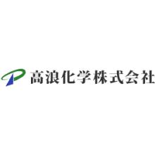 高浪化学株式会社 企業イメージ