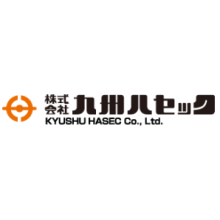 株式会社九州ハセック 企業イメージ