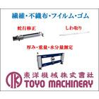 東洋機械株式会社 企業イメージ