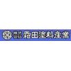 株式会社霜田塗料産業 企業イメージ