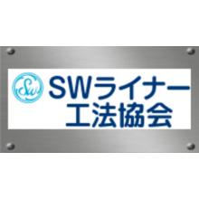 SWライナー工法協会 企業イメージ