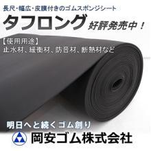 岡安ゴム株式会社 企業イメージ