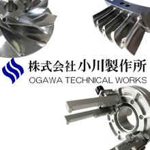 株式会社小川製作所 企業イメージ