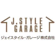 ジェイスタイル・ガレージ株式会社 企業イメージ