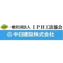 中日建設株式会社/一般社団法人 IPH工法協会 企業イメージ