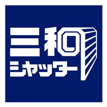 三和シヤッター工業株式会社 企業イメージ