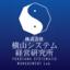 株式会社横山システム経営研究所 企業イメージ