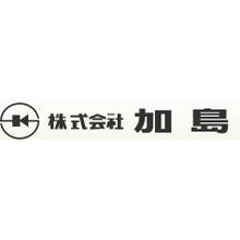 株式会社加島 企業イメージ