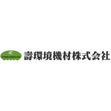 壽環境機材株式会社 企業イメージ