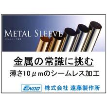株式会社遠藤製作所  企業イメージ