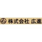 株式会社広進 企業イメージ