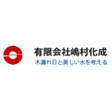 有限会社嶋村化成 企業イメージ
