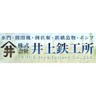 株式会社井上鉄工所 企業イメージ