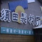 有限会社須田製材所 企業イメージ