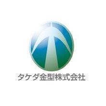 タケダ金型株式会社 企業イメージ