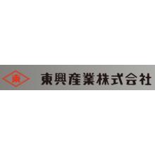 東興産業株式会社 企業イメージ