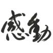 株式会社弘栄ドリームワークス 企業イメージ