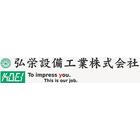 弘栄設備工業株式会社 企業イメージ