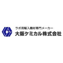 大阪ケミカル株式会社 企業イメージ