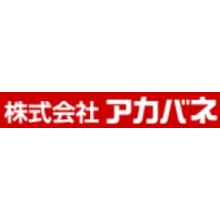 株式会社アカバネ 企業イメージ