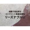 東海技巧株式会社 コンクリート補修 企業イメージ