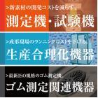 seihin_main.jpg