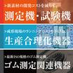 アイ・ティー・エス・ジャパン株式会社 企業イメージ