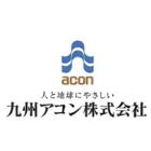 九州アコン株式会社 企業イメージ