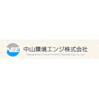 中山環境エンジ株式会社 企業イメージ