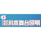株式会社川本舞台照明 企業イメージ