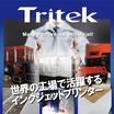 株式会社トライテック 企業イメージ