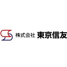 株式会社東京信友 企業イメージ