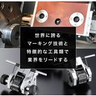 山田マシンツール株式会社 企業イメージ