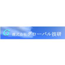 株式会社グローバル技研 企業イメージ