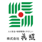 株式会社眞照 企業イメージ