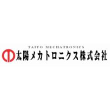 太陽メカトロニクス株式会社 企業イメージ