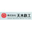 株式会社天木鉃工 企業イメージ