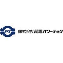 株式会社関電パワーテック 企業イメージ