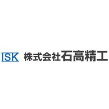 株式会社石高精工 企業イメージ