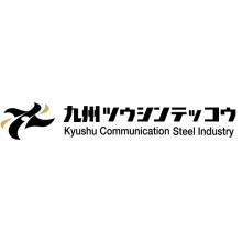 九州通信鉄工有限会社 企業イメージ