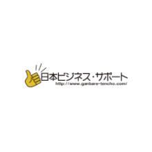 株式会社日本ビジネス・サポート 企業イメージ