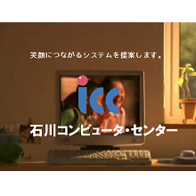 株式会社石川コンピュータ・センター 企業イメージ