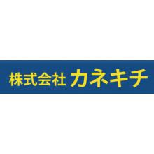 株式会社カネキチ 企業イメージ