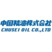 中国精油株式会社 企業イメージ