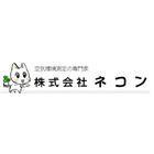 株式会社ネコン 企業イメージ