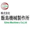 株式会社飯島機械製作所 企業イメージ
